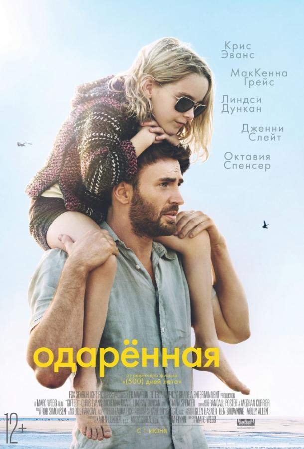 Одарённая  (2017).