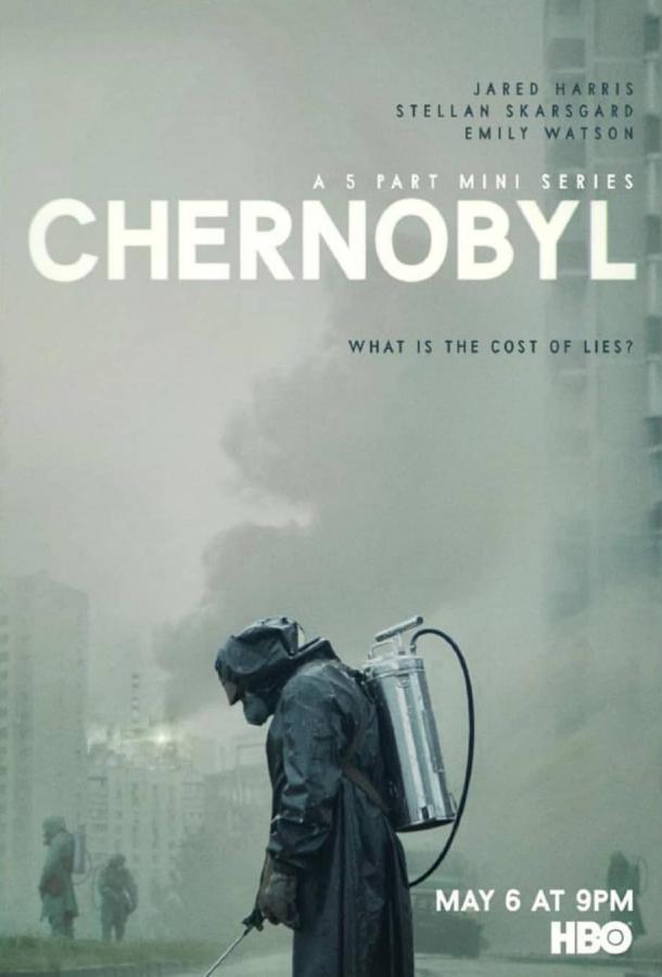 Чернобыль (HBO)