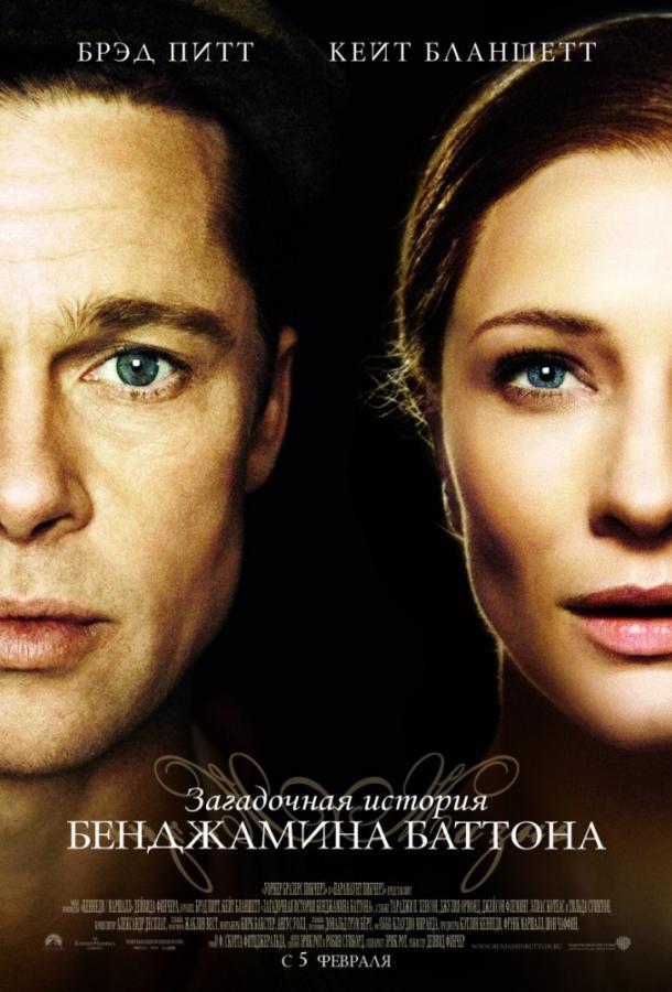 Загадочная история Бенджамина Баттона (2008)