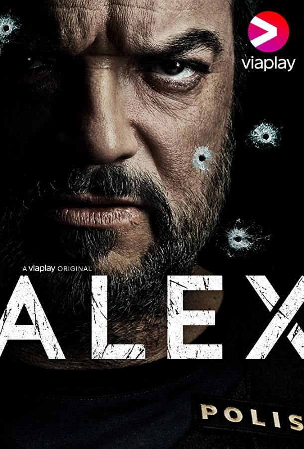 Алекс (2017)