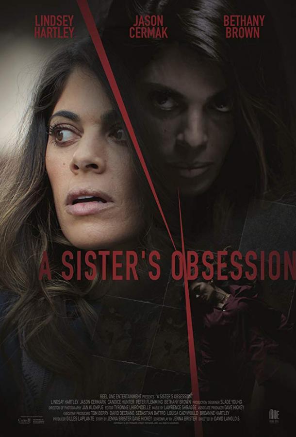Одержимая сестра  (2018).