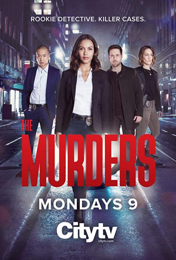 Убийства / The Murders 2019  1 сезон 9 серия
