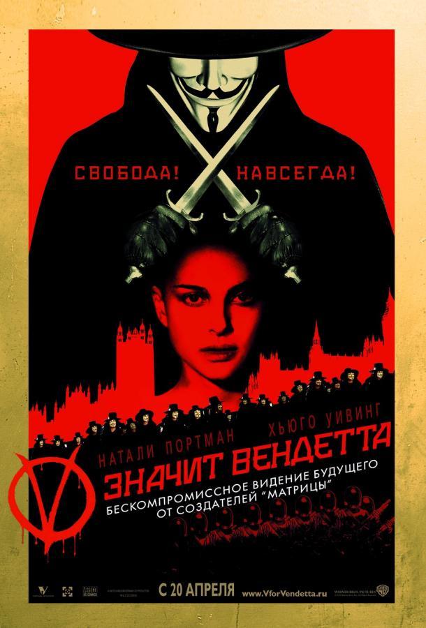 «V» значит Вендетта / V for Vendetta (2005)
