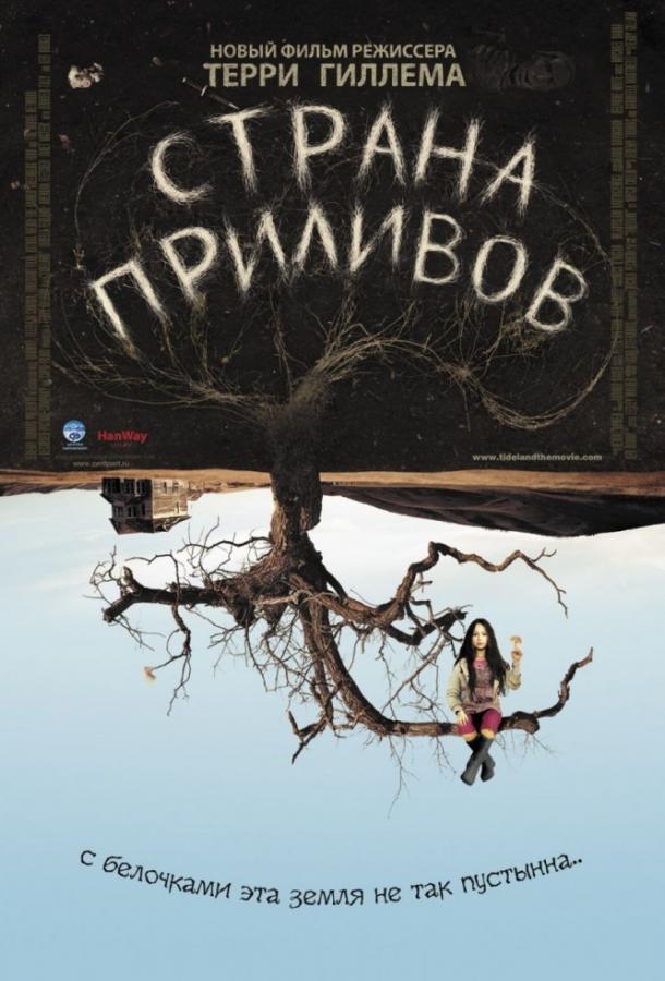 Страна приливов фильм (2005)