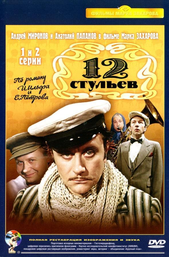 12 стульев / 12 стульев 1977 1 сезон 4 серия