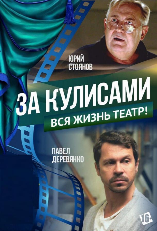 За кулисами /   2019
