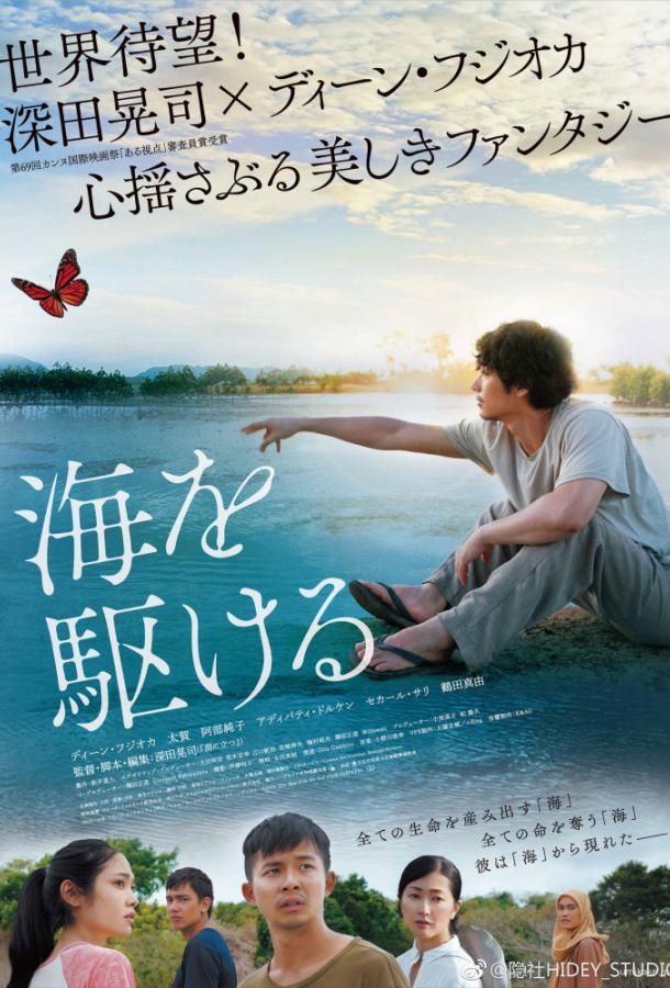 Парень из моря  (2018).