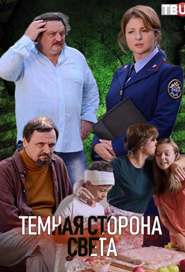 Темная сторона света /  2019  1 сезон 2 серия