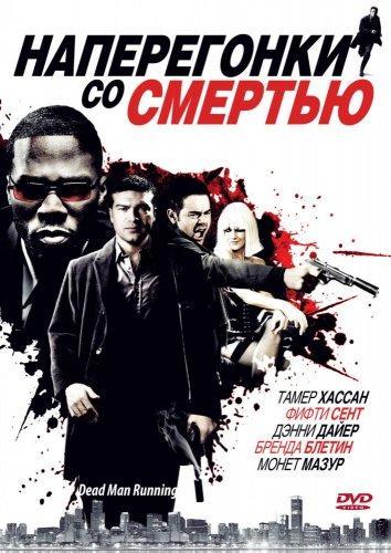 Наперегонки со смертью фильм (2009)