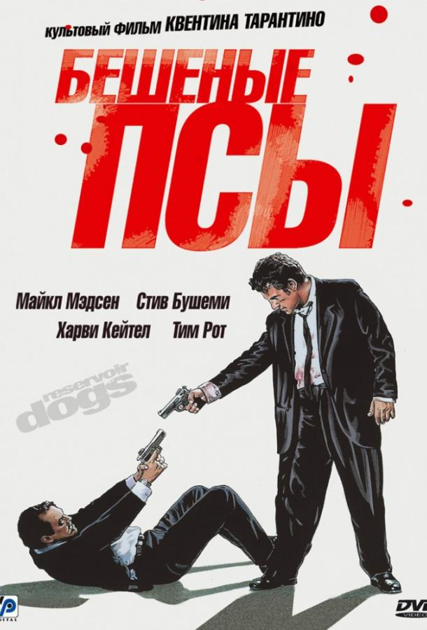 Бешеные псы  (1992).