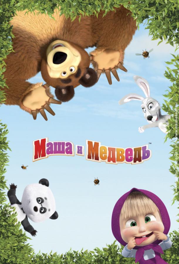 Маша и Медведь (2009) Трейлер 2009 смотреть онлайн  все серии подряд в хорошем качестве