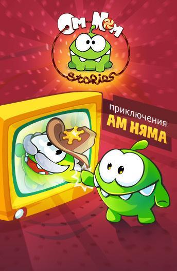 Приключения Ам Няма мультсериал (2011)