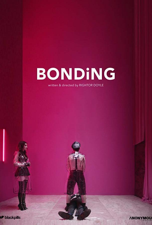Связь / Бондаж / Bonding (2019)
