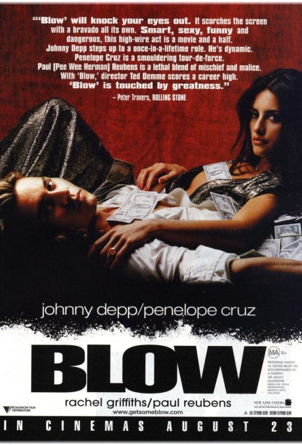 Кокаин фильм (2001)