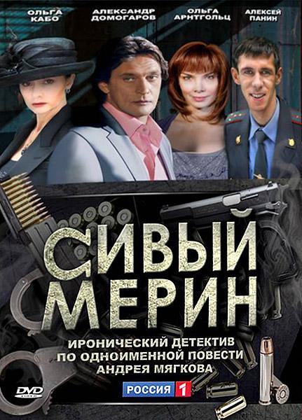 Сивый мерин сериал (2010)