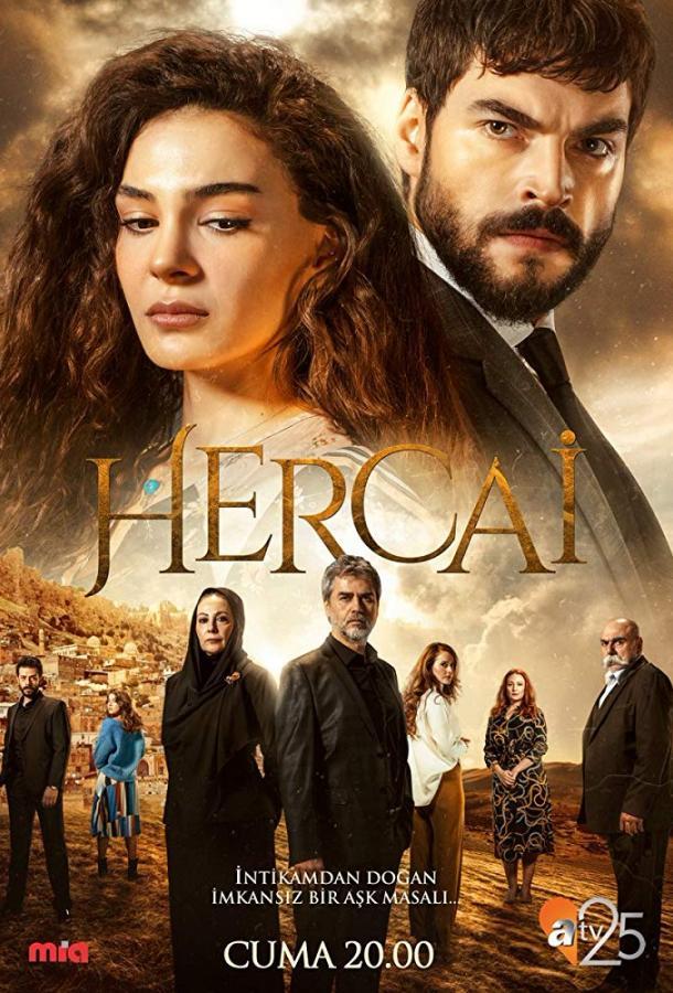 Ветреный / Hercai (2019)