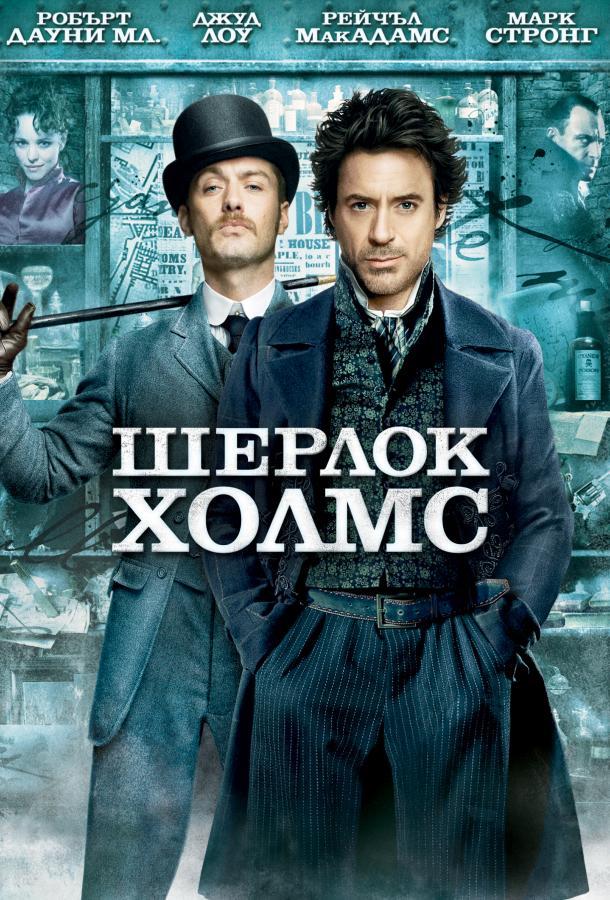 Шерлок Холмс смотреть онлайн