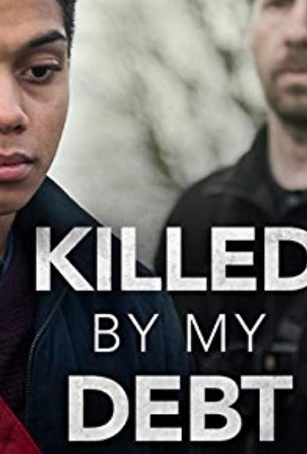 Убит своим долгом  (2018).