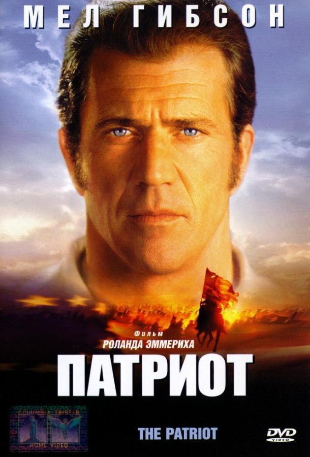 Патриот фильм (2000)