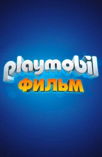 Playmobil фильм: Через вселенные  (2019).