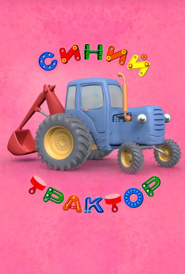 Синий Трактор (2014)