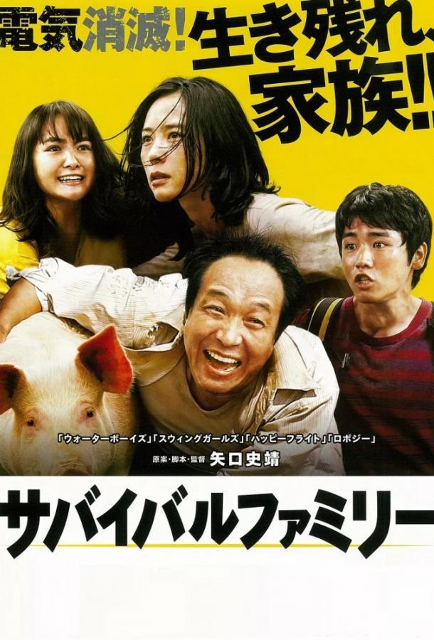 Семейка на выживании  (2016).