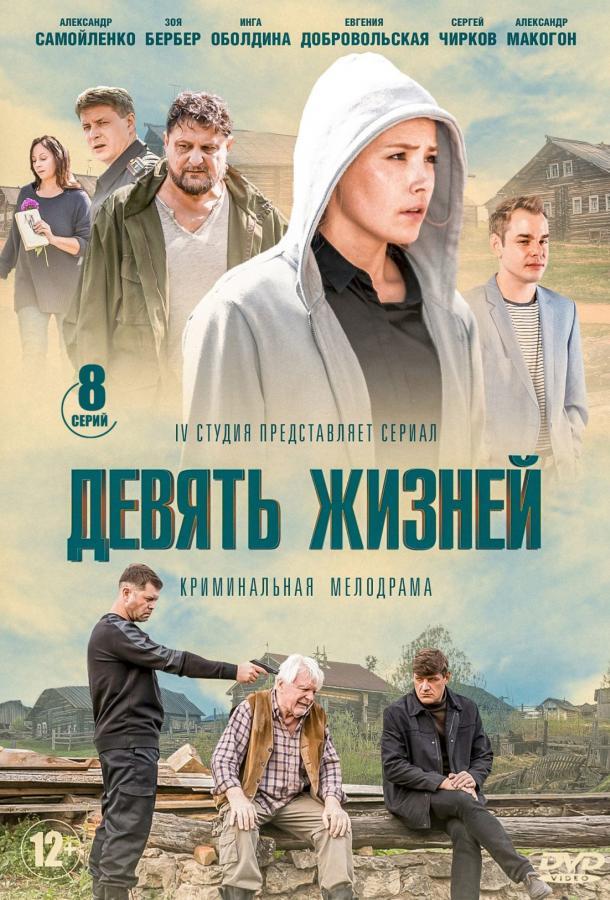 Сериал Девять жизней /  (2019) смотреть онлайн 1 сезон