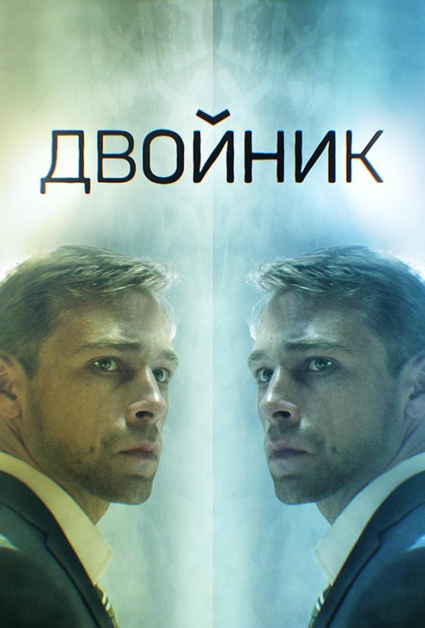 Двойник (мини-сериал)