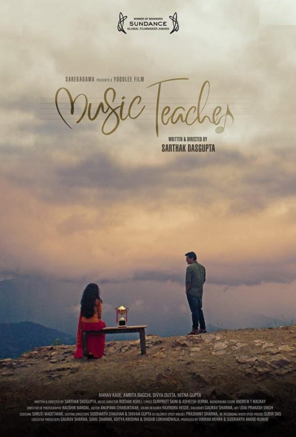 Учитель музыки / Music Teacher 2019