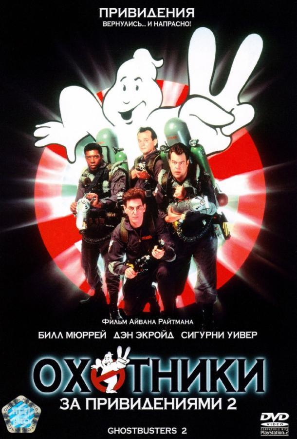 Охотники за привидениями 2 фильм (1989)