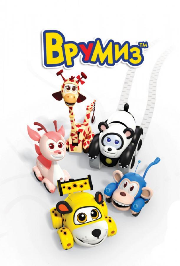 Врумиз (2012)