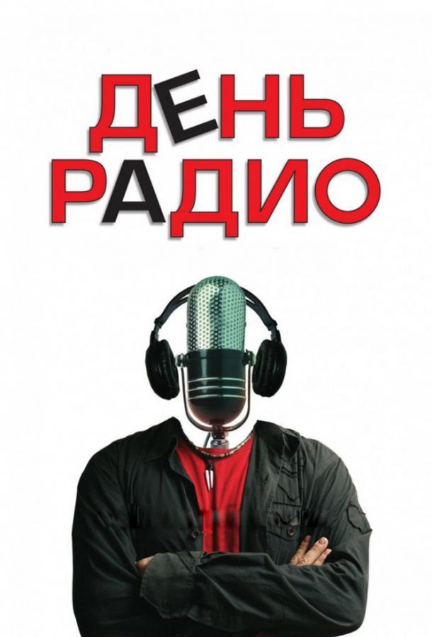 День радио фильм (2008)