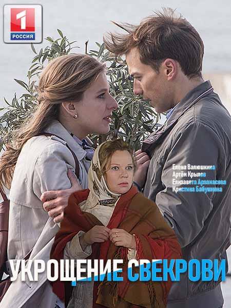 Укрощение свекрови /   2019