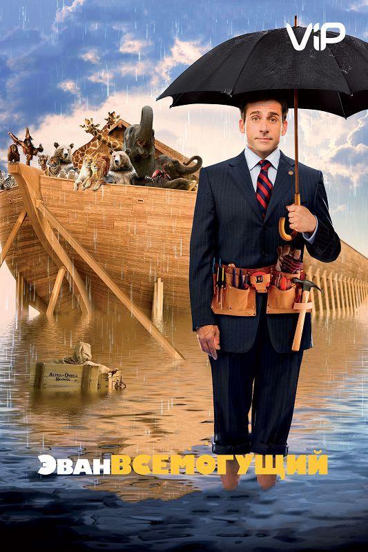 Эван Всемогущий фильм (2007)