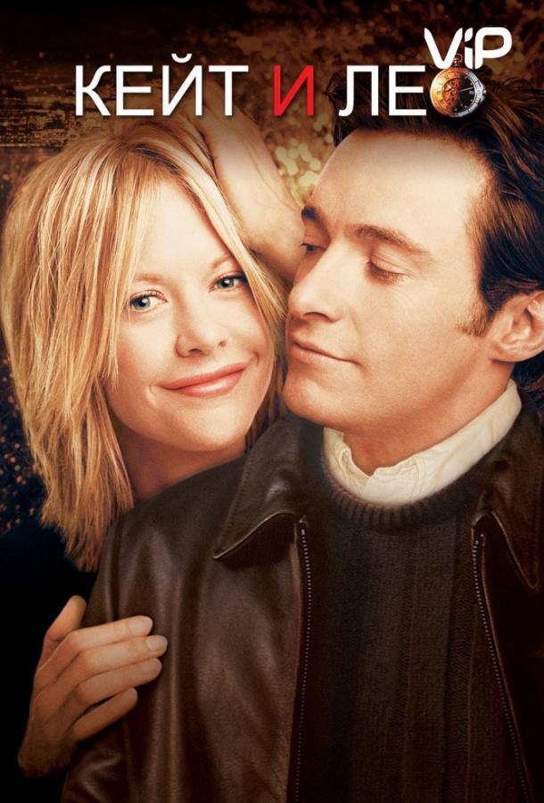 Кейт и Лео фильм (2001)