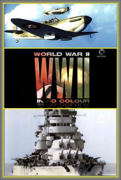 Вторая мировая в HD цвете