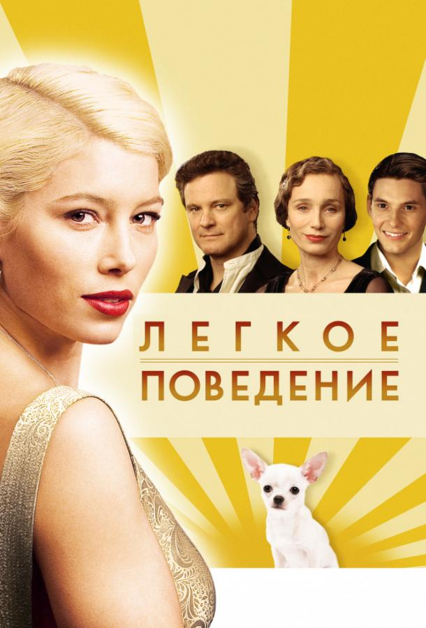 Легкое поведение фильм (2008)