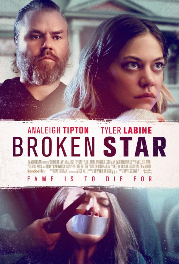 Падшая звезда / Broken Star 2018