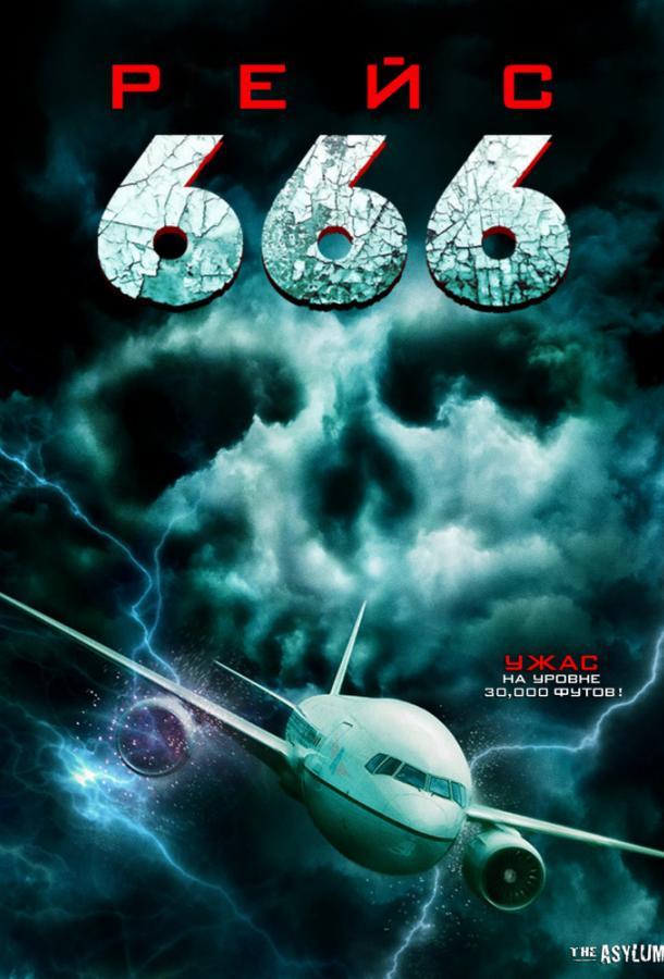 Рейс 666  (2018).