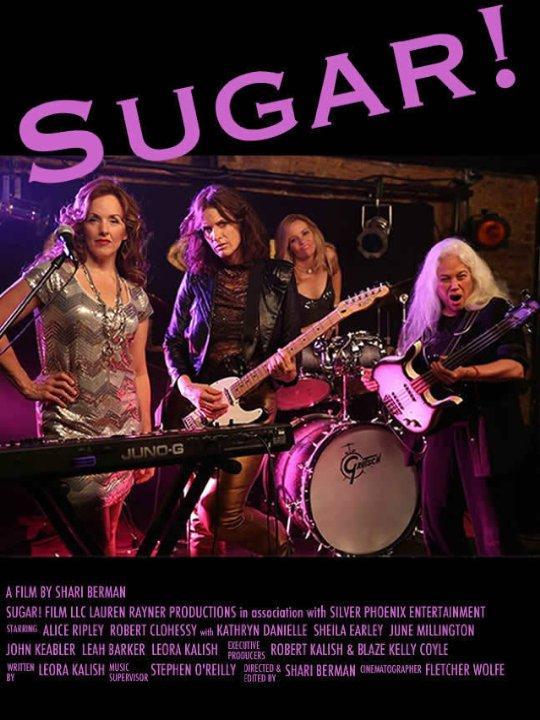 Сахар!  (2017).