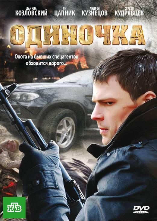 Одиночка фильм (2010)