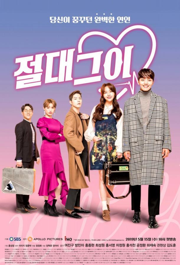Идеальный парень / Король романтических комедий / Absolute Boyfriend 2019  1 сезон 19 серия