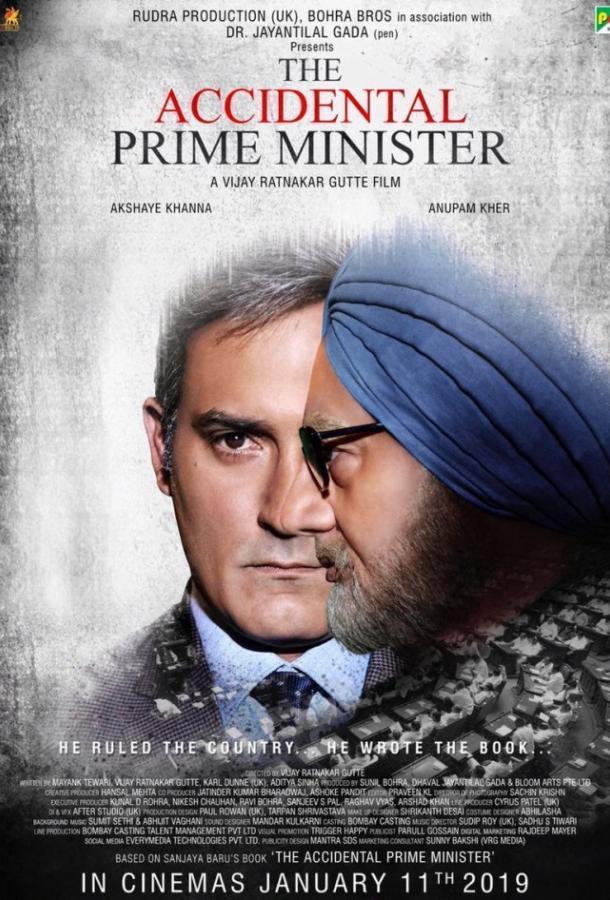 Премьер-министр по случайности  (2019).