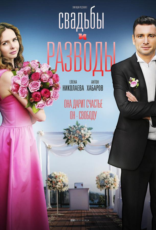 Свадьбы и разводы /  2019  1 сезон 13 серия