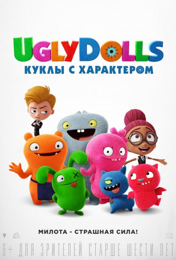 UglyDolls. Куклы с характером  (2019).