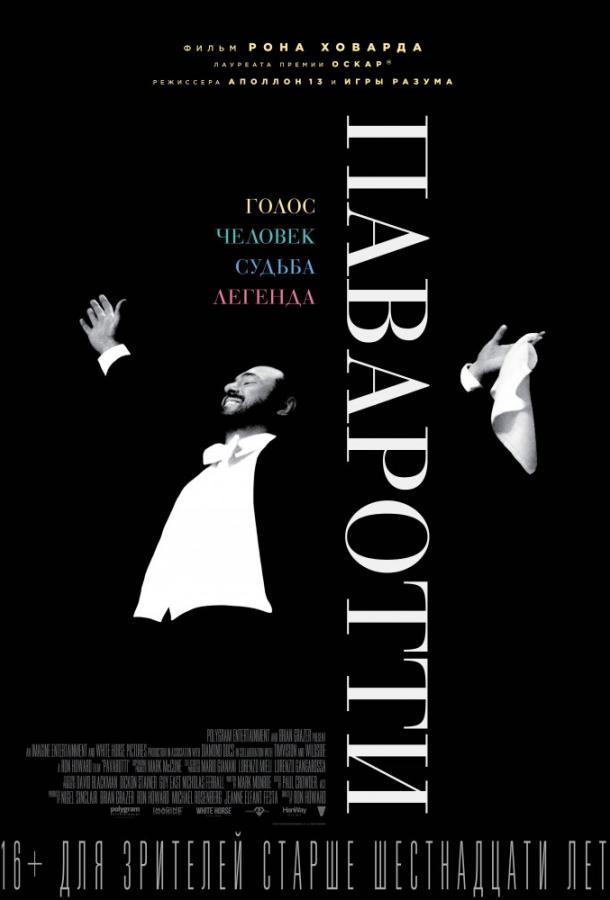 Паваротти  (2019).