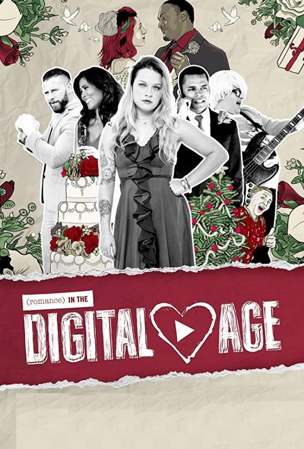 Романтика в цифровую эпоху / Romance in the Digital Age (2017)