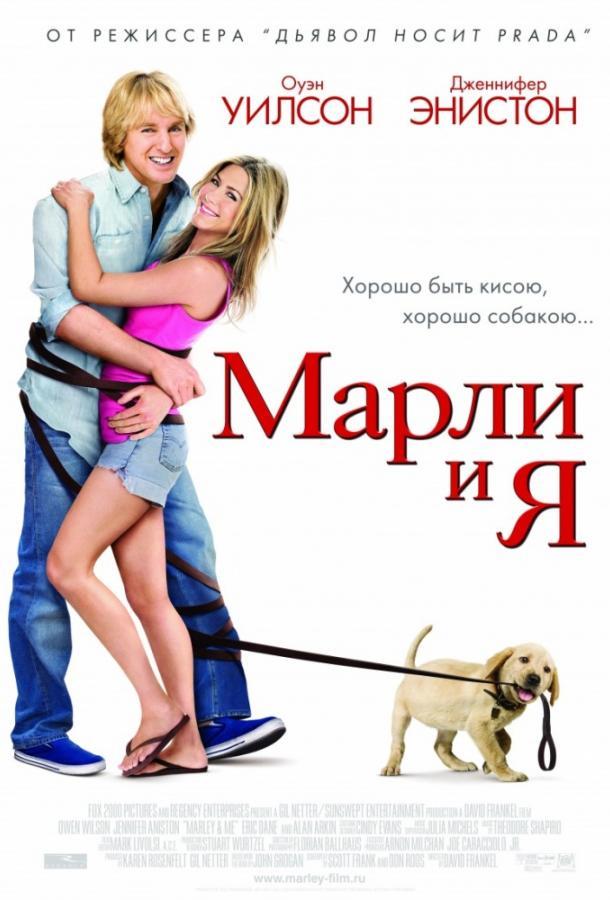 Марли и Я фильм (2008)