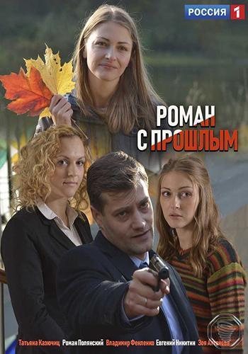 Сериал Роман с прошлым /  (2019) смотреть онлайн 1 сезон