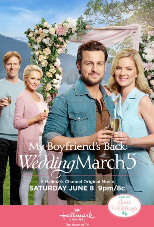 Свадебный марш 5: Мой парень вернулся  (2019).